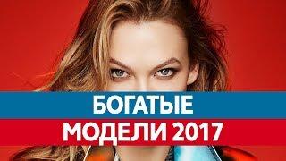 видео Самые высокооплачиваемые модели мира 2017, рейтинг Forbes