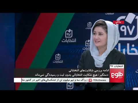 ENTIKHABAT 97: Data of 23 Provinces Entered Into Database: IEC