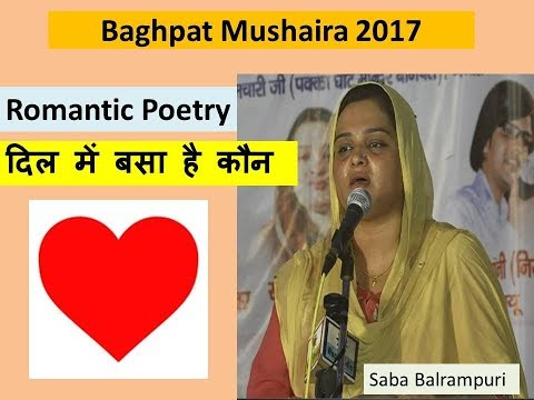 Romantic Poetry - दिल में बसा है कौन - Saba Balrampuri Latest Baghpat Mushaira 2017
