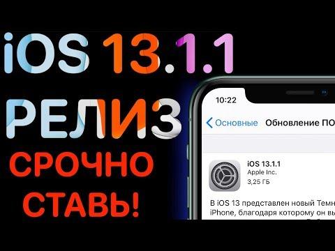 IOS 13.1.1 РЕЛИЗ - Что нового ? Полный и честный обзор ! Айос 13.1.1 ФИНАЛ