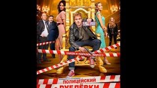 Полицейский с рублёвки 2 сезон дата выхода (2017)