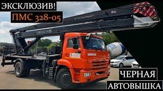 """Обзор эксклюзивной Автовышки ПМС 328-05 на базе КАМАЗ-43253 в цвете """"Матовый Черный"""""""