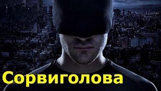 СОРВИГОЛОВА (ВСЕ СЦЕНЫ) / Чарли Кокс
