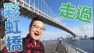 【東京隱藏景點】用走的過台場彩虹大橋?日本東京的台場你可以這樣玩《阿倫去旅行》