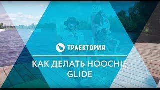 Как делать Hoochie Glide на вейкборде. Видео урок.
