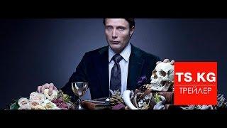 Ганнибал (Hannibal) - русский трейлер 3 сезона