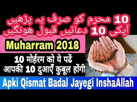 Muharram 2018| Ek Aisa Wazifa Jisko 10 Muharram Ko Parhne Se Apki 10 Hajat/Duaen Qubool Ho Jayengi