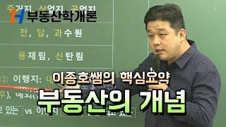 [공인중개사 인강 랜드하나] 부동산 학개론 이종호 - …