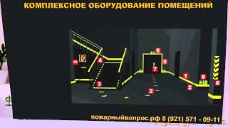 видео Часть 2. Оформление схемы эвакуации в программе