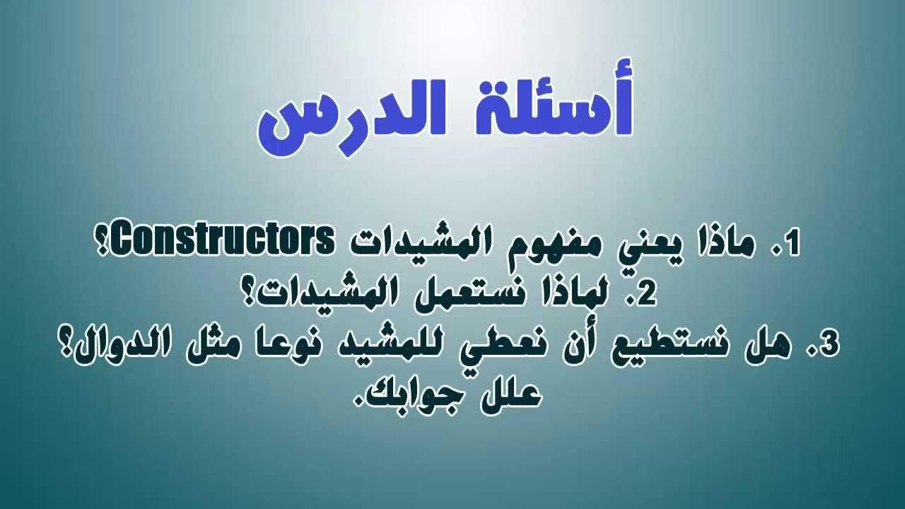 20. البرمجة الكائنية OOP - المشيدات Constructors