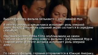 Вышел трейлер фильма Бельканто с Джулианной Мур
