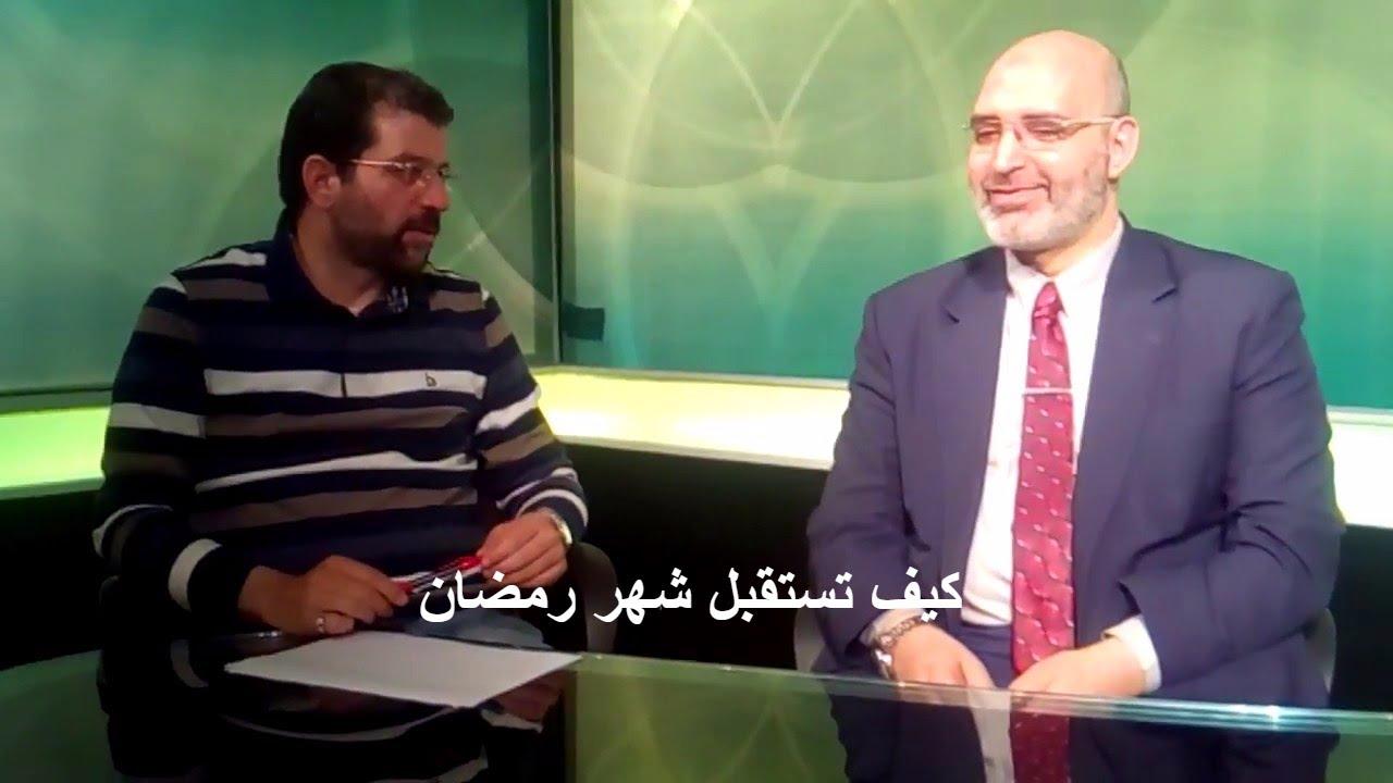 كيف تستقبل شهر رمضان لقاء الدكتور أمير صالح  مع وهبه حسان