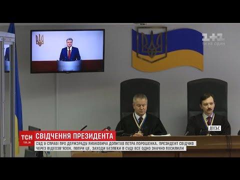 ТСН: Оболонський суд допитав Порошенка через відеозв'язок