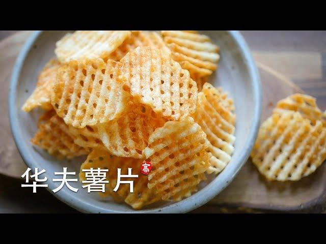华夫薯片 Waffle Fries