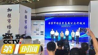 《第一时间》 20190908 1/2| CCTV财经
