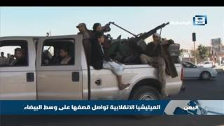 الميليشيا الانقلابية تواصل قصفها على وسط البيضاء
