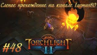 Torchlight II вслепую #48 Башня дракона
