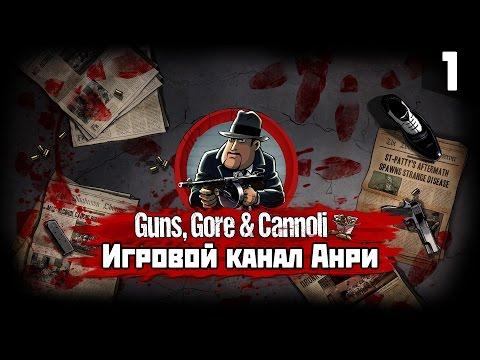 Guns, Gore & Cannoli - Прохождение - Часть 1: Прибытие в город