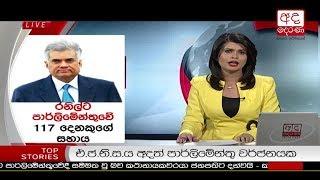 Ada Derana Prime Time News Bulletin 6.55 pm -  2018.12.12 Thumbnail