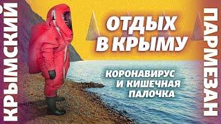 Отдых в Крыму коронавирус и кишечная палочка Крымский Пармезан