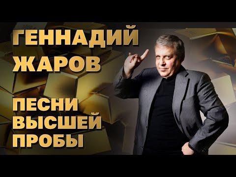 Геннадий Жаров -  Песни высшей пробы 2010
