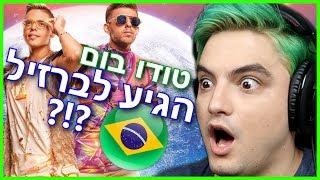 טודו בום הגיע לברזיל ?! היוטיובר הכי מפורסם בברזיל מגיב לשיר!