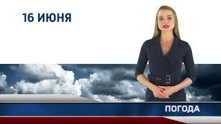 Прогноз погоды на 16 июня