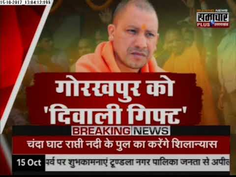 Live News Today: Humara Uttar Pradesh latest Breaking News in Hindi | 15 Oct