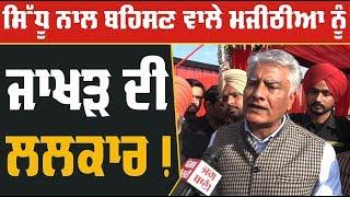 Akali-BJP 'ਚ Navjot Sidhu ਦਾ ਖੌਫ : ਜਾਖੜ