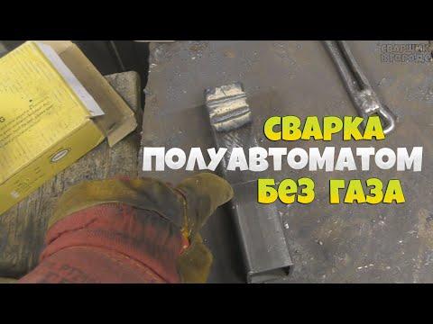 Сварка полуавтоматом без газа / Самозащитная порошковая проволока Farina!