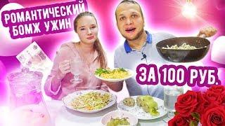 Романтический Бомж Ужин за 100 рублей