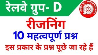 Reasoning Short Trick in Hindi For #Railway Group D,,  Reasoning for railway//#RRB