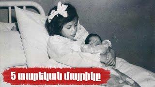 Աշխարհի ամենափոքր մայրիկը ընդամենը 5 տարեկան էր․ ով էր նա