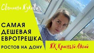 Самая дешевая евротрехкомнатная квартира в Ростове-на-Дону/ЖК Красный Аксай