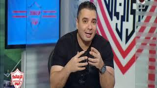 الزمالك اليوم | أحمد جمال يسأل الجمهور: هل إنت عندك قوام فريق أم لا