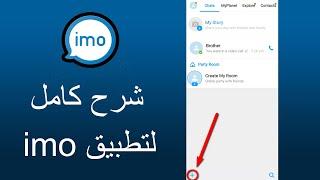 شرح كامل لتطبيق ايمو imo بسهولة screenshot 4
