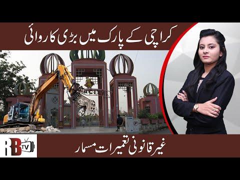 Karachi's Famous park Undergoing Anti Encroachment Operation   KMC   Restaurant marriage Hall   RBTV
