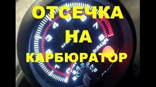 видео Как сделать тахометр на ВАЗ 2101 своими руками