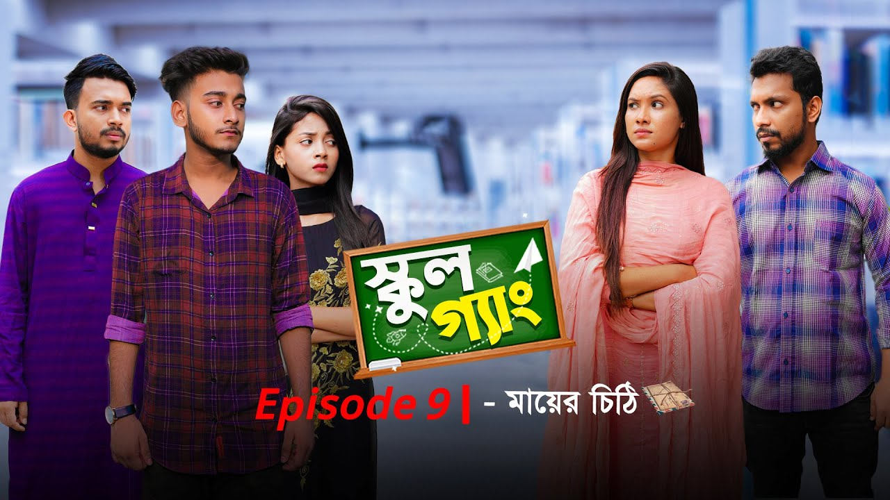 School Gang | স্কুল গ্যাং | Episode 09 | মায়ের চিঠি | Prank King | New Bangla Natok 2021