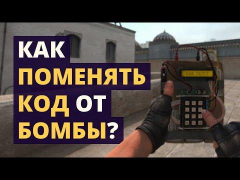 Как поменять код от бомбы? Секреты С4 из CS:GO