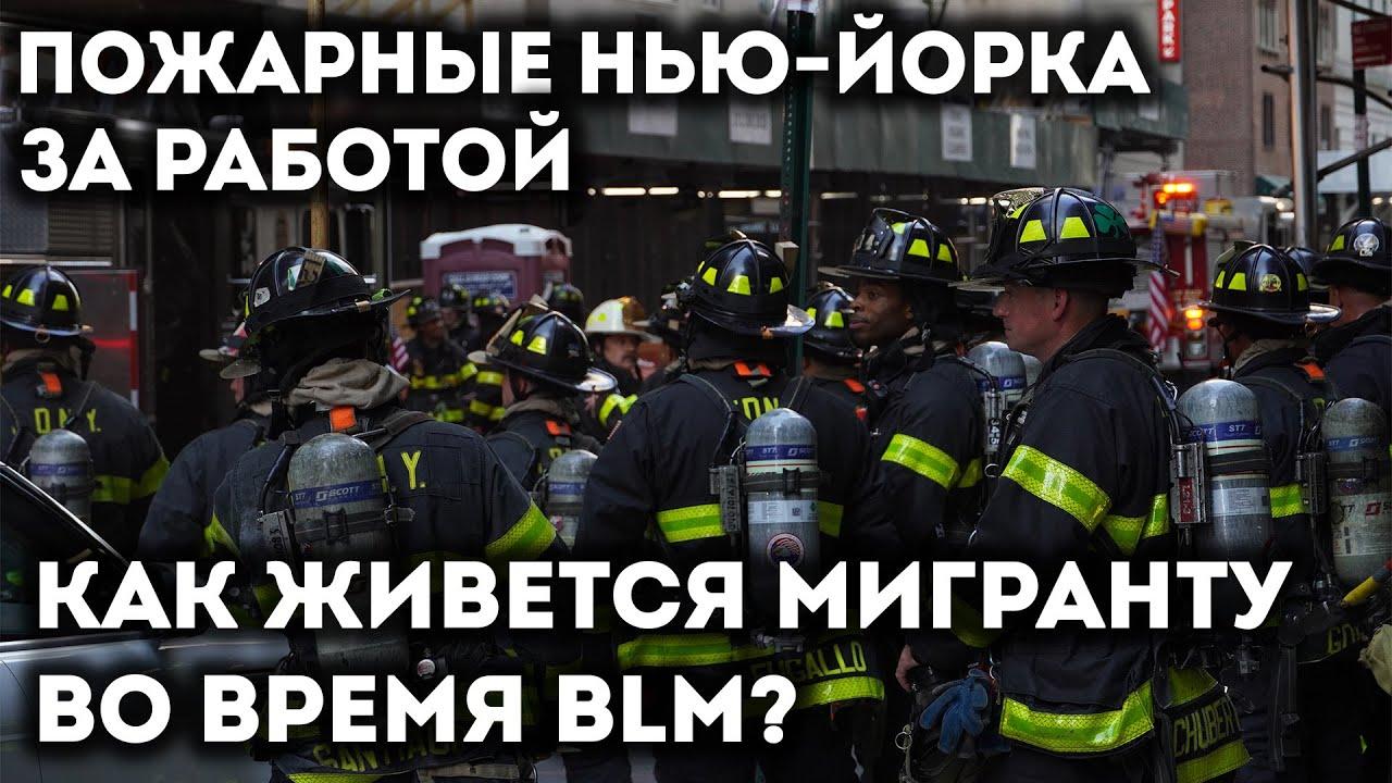 Пожарные Нью-Йорка за работой. Так ли страшен BLM?