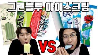 블루 vs 그린 아이스크림 디저트 먹방 BLUE vs …