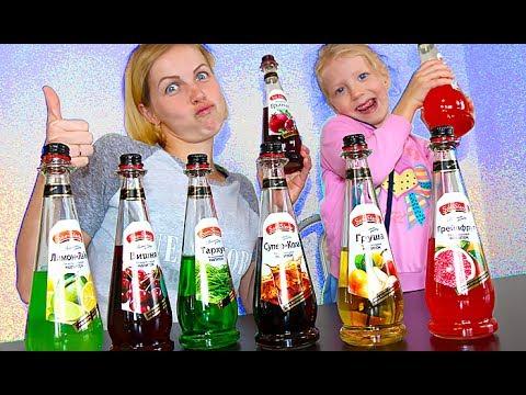 Мама и Милана пробуют разные вкусы соков и угадывают какой вкус