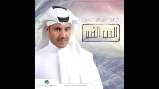 Khaled Abdul Rahman … Al Hob Alkbeer | خالد عبد الرحمن … الحب الكبير