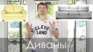 Диваны как диваны(http://www.belik.ua - дизайн интерьера http://facebook.com/belikua http://instagram.com/belikua Диваны в интерьере. Все о диванах в этом ролике...., 2015-07-28T10:40:33.000Z)