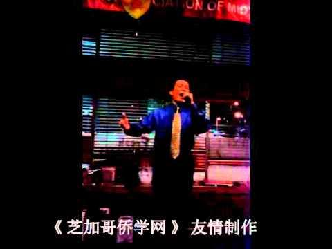 美中湖南同乡会 刘汉平 演唱《沙家浜》