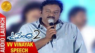 VV Vinayak Speech | Upendra 2 Audio Launch | Upendra | Kristina Akheeva | Gurukiran | Uppi 2 | LNP