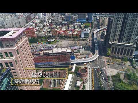 三環三線-環狀線第一階段107年度第1季空拍影片