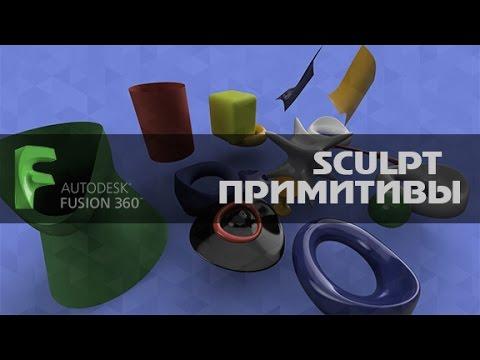 AUTODESK FUSION 360.  SCULPT ПРИМИТИВЫ
