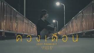ดวงเดือน - JOEY PHUWASIT | F PAKIN (COVER)